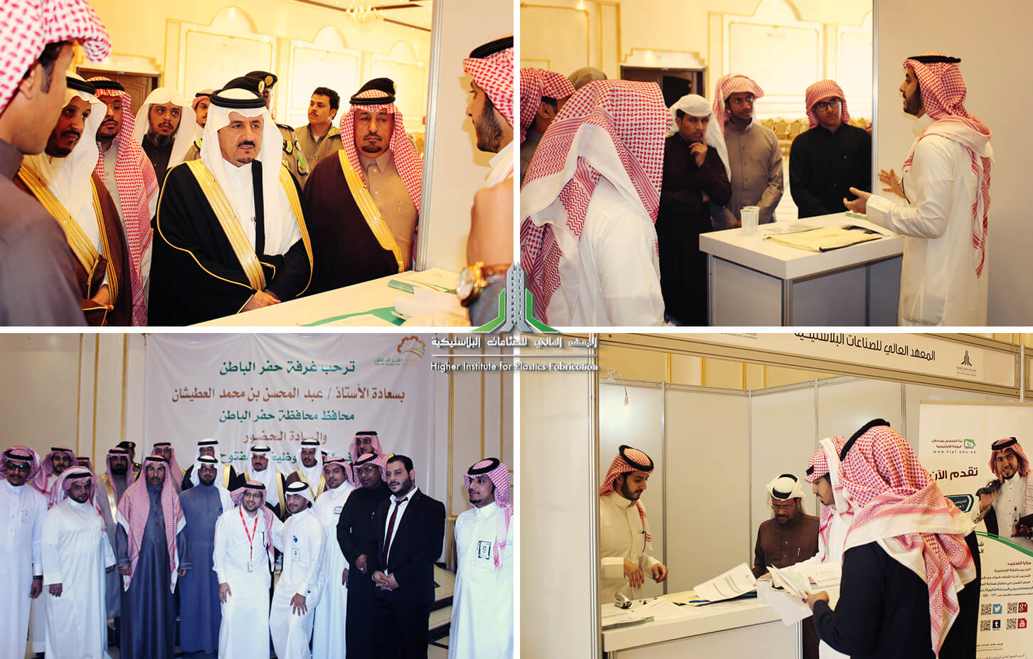 The participation of HIPF in the Employment Exhibition at Hafr Al-Batin