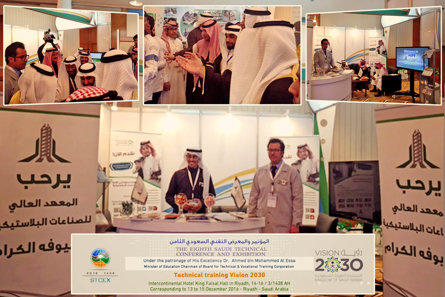 The participation of HIPF in the Eighth Saudi Technical Conference and Exhibition (STCEX)