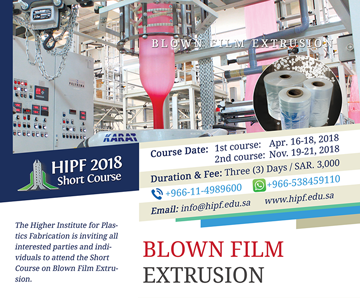 الفلم (Blown film extrusion)